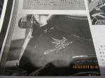1965 Bridgestone 90 Sport Pre-Mix